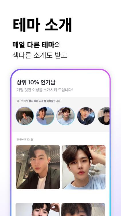 아만다 : 아무나 만나지 않는 당신을 위한 소개팅 screenshot-6