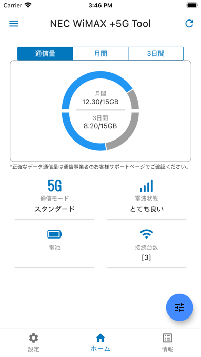 NEC WiMAX +5G Tool紹介画像1