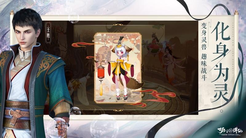 梦幻新诛仙截图3