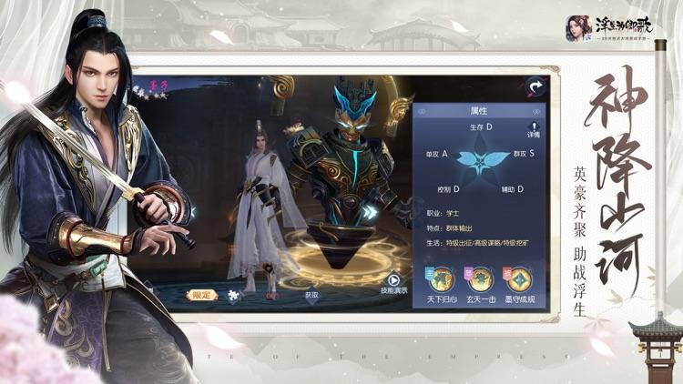 浮生为卿歌 screenshot-3