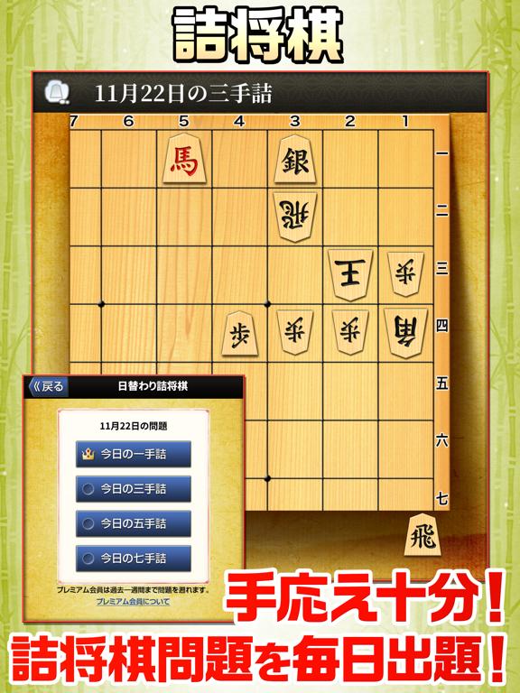みんなの将棋 ~将棋ゲームと日替わり詰将棋のおすすめ画像6
