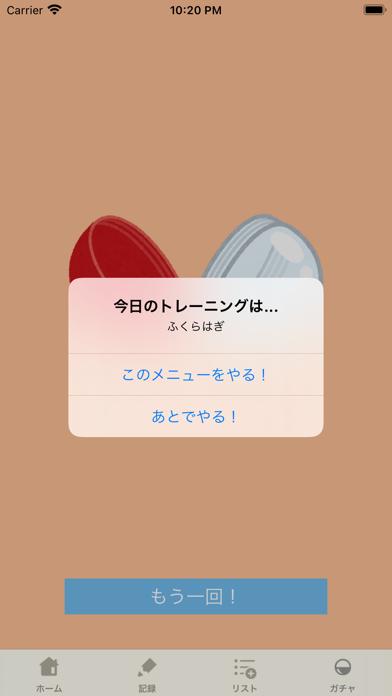 ダイエットガチャ紹介画像5