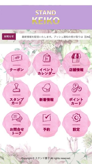 スタンド慶子 公式アプリ紹介画像2