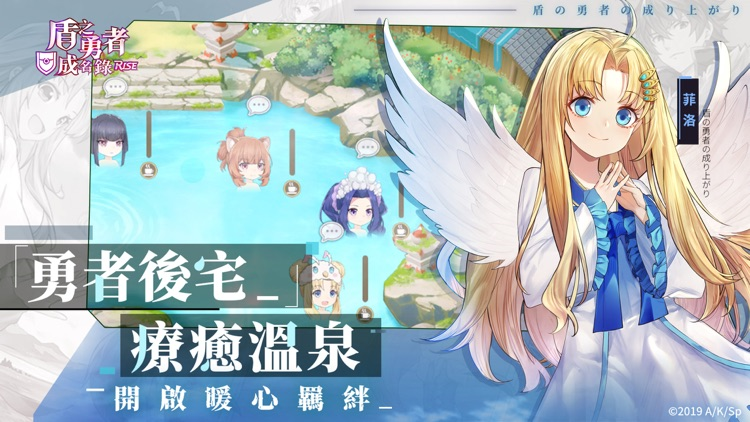 盾之勇者成名錄 RISE screenshot-3
