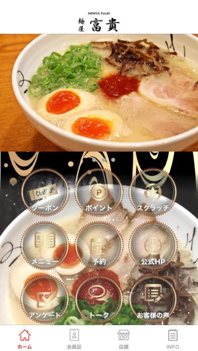 麺屋富貴紹介画像1