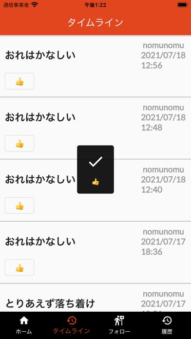 Norosy紹介画像3