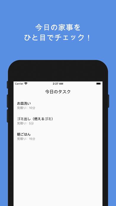 カジトリ紹介画像1