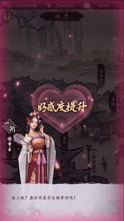 我要練神功 screenshot-7