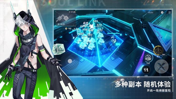 解神者 screenshot-1