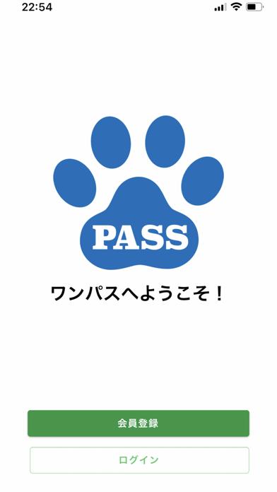 Wan!Pass紹介画像1