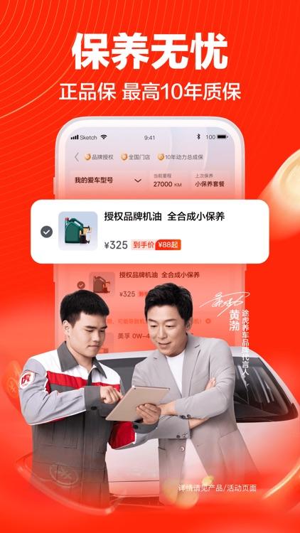 途虎养车-专业汽车保养平台 screenshot-3