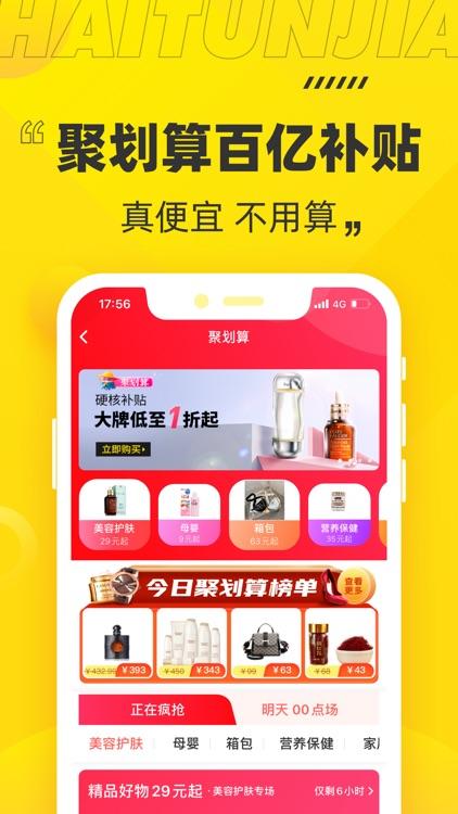 海豚家-只卖成本价的美妆购物平台 screenshot-7