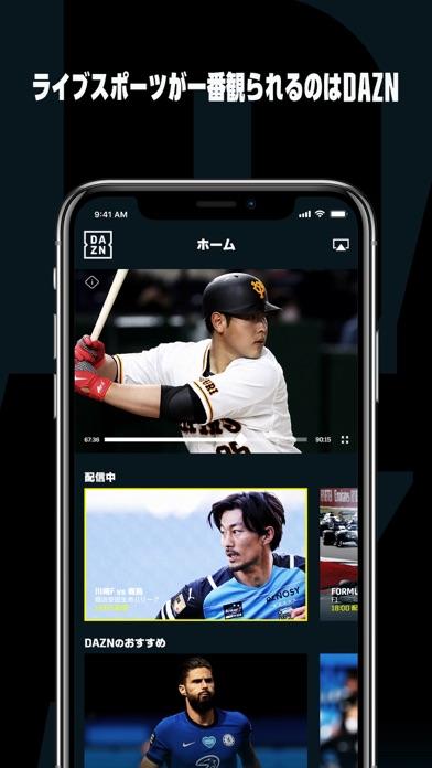 DAZN (ダゾーン) スポーツをライブ中継 ScreenShot0
