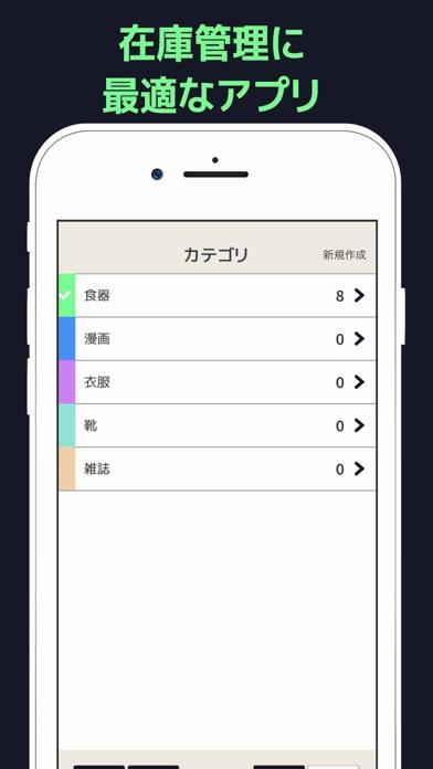 複数カウンター | 在庫管理に最適なカウント回数記録アプリ紹介画像2