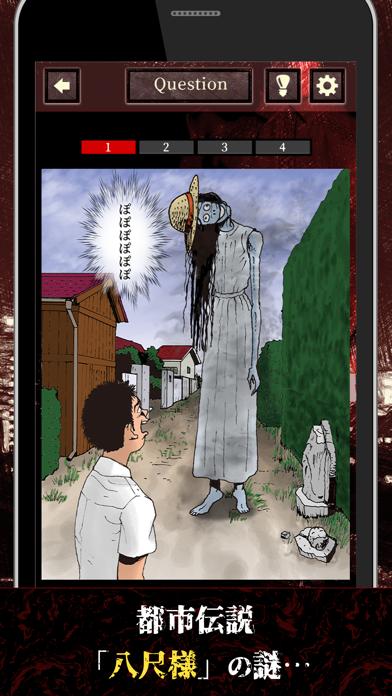 ナゾトキ都市伝説紹介画像2