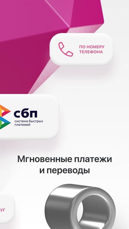 УБРиР Мобильный банк screenshot-3