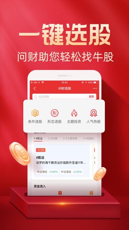 同花顺-炒股、股票 screenshot-3