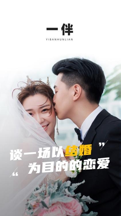 一伴-处对象/婚恋/相亲/征婚