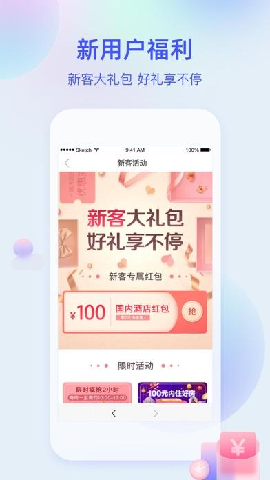 艺龙旅行-订酒店机票旅游攻略 screenshot two