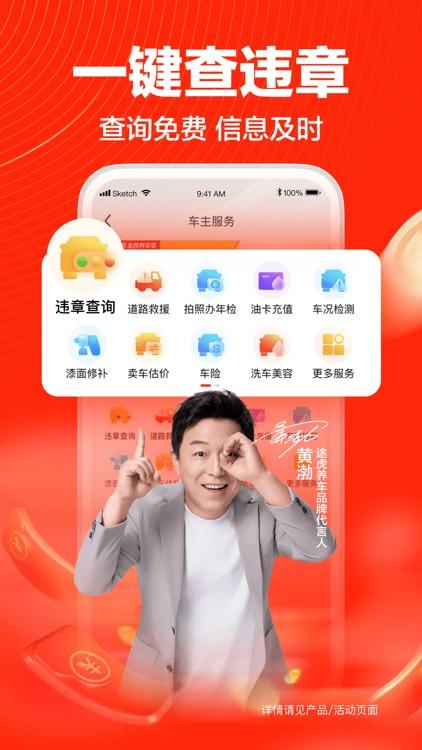 途虎养车-专业汽车保养平台 screenshot-5