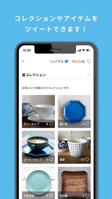 コレク -コレクション整理&シェアアプリ紹介画像3