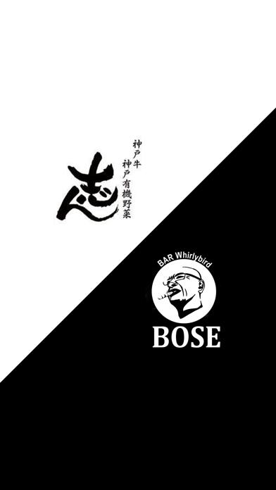 神戸牛ステーキ 志ん/Bar&Bal Whirlybird紹介画像1