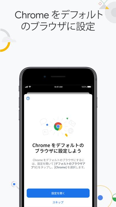 Google Chrome - ウェブブラウザ ScreenShot1