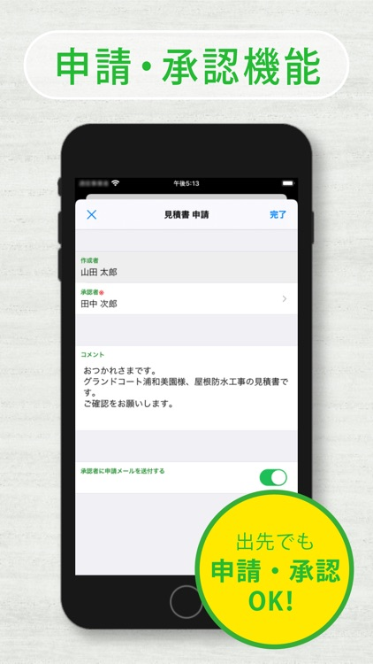 ツカエル見積・請求書オンライン screenshot-8