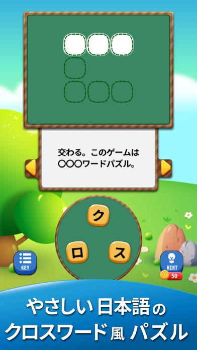 やさしい クロスワード - 日本語のパズルで脳トレ紹介画像1