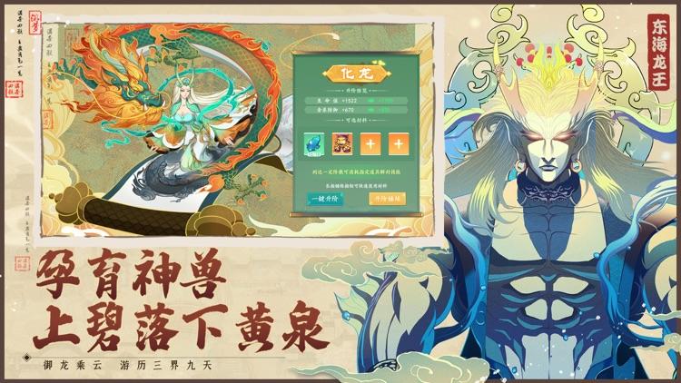 异世妖图:神韵国风 screenshot-3