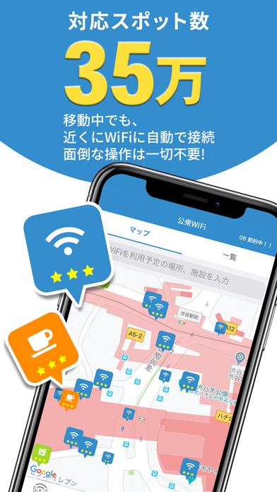 タウンWiFi by GMO WiFi自動接続アプリのスクリーンショット4