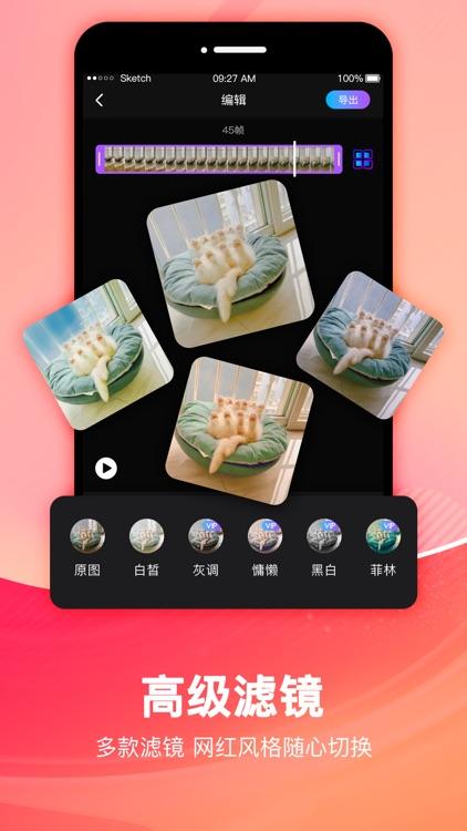 趣GIF-gif动图表情制作 screenshot-3