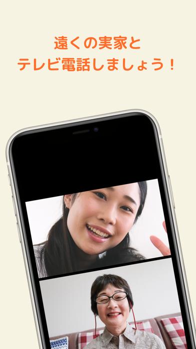 テレビ電話紹介画像3