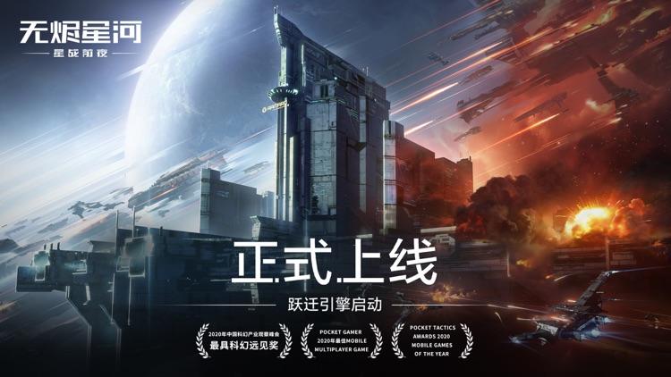 星战前夜:无烬星河 screenshot-0