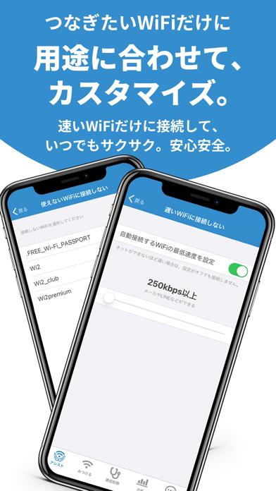 タウンWiFi by GMO WiFi自動接続アプリのスクリーンショット6