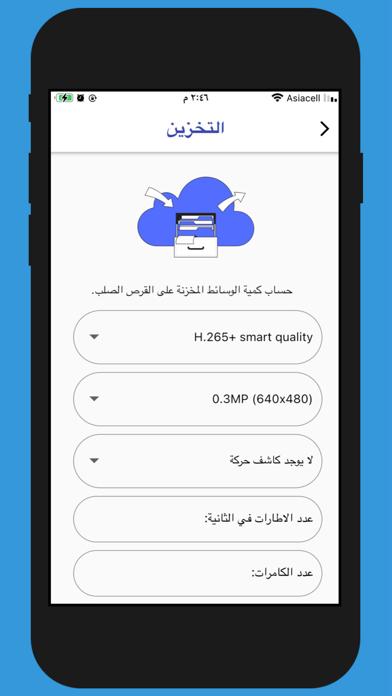 Aswar CCTV Calculator screenshot 6