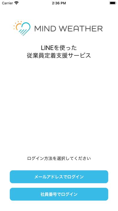 Mind Weather紹介画像3