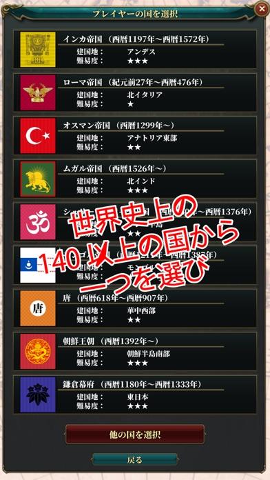 世界史大戦Ⅱ・帝王紀紹介画像2