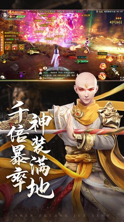 仙语星辰-古风仙侠修仙游戏 screenshot-4