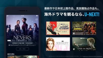 U-NEXT/ユーネクスト:日本最大級の動画・マンガアプリ ScreenShot3