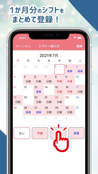 LIBECALシフトカレンダー紹介画像2