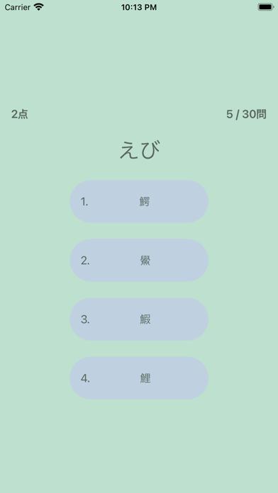 漢字クイズ 〜魚〜紹介画像2