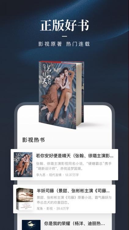 咪咕阅读-热门图书阅读大全 screenshot-7