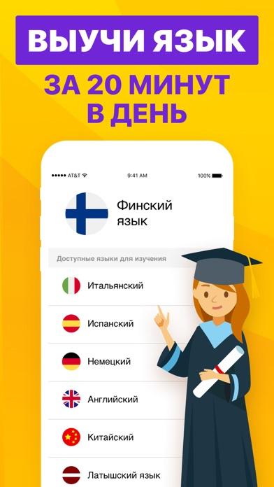 点击获取Учить финский язык бесплатно