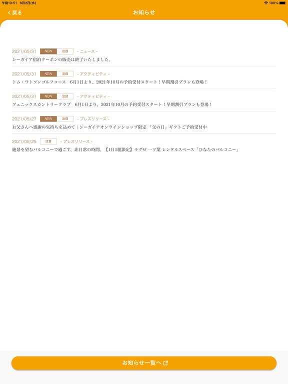 シーガイア公式アプリのおすすめ画像7