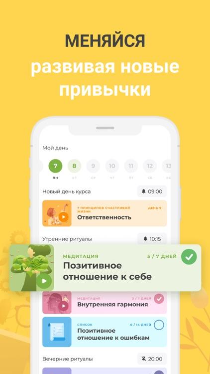 UpLife - ментальное здоровье screenshot-5