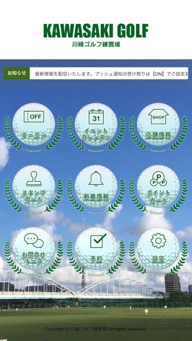 川崎ゴルフ練習場 公式アプリ紹介画像2