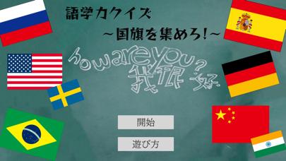 語学力クイズ ~国旗を集めろ!!~ screenshot 1