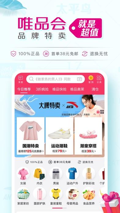 Screenshot #1 pour 唯品会 - 品牌特卖