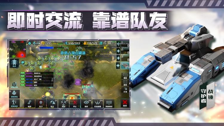 全球行动 screenshot-4